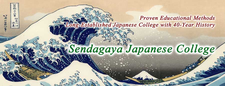 Sendagaya Japanese language school
